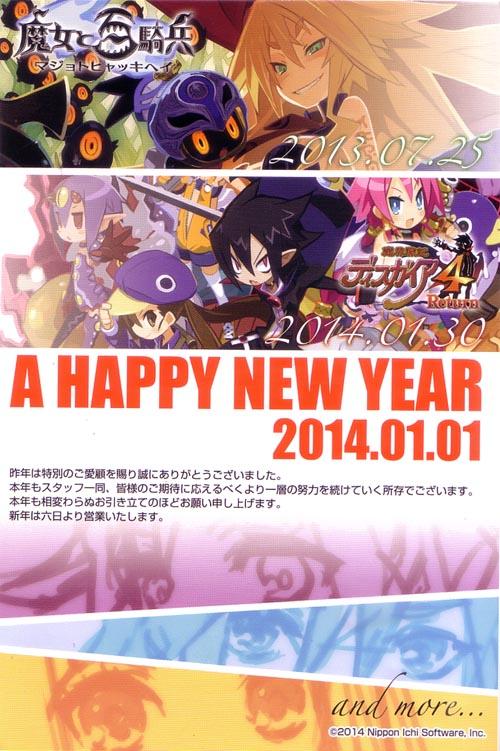 Nihoniti2014