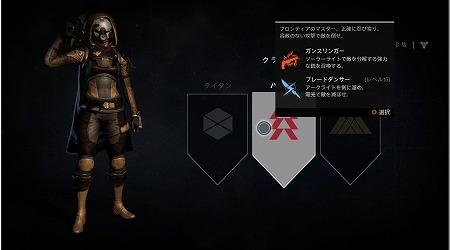 Destiny000002