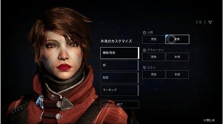 Destiny000006