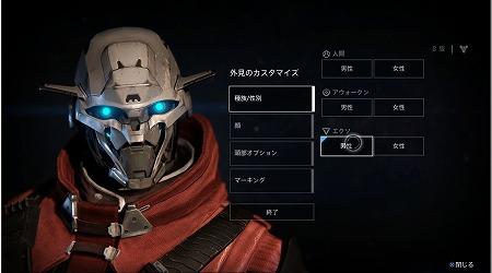 Destiny000009