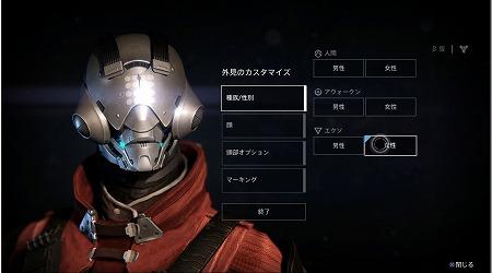 Destiny000010