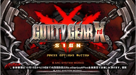 Guilty_gear_xrd_sign_000