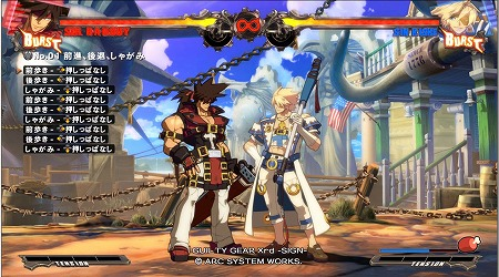 Guilty_gear_xrd_sign_002