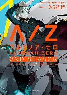 S_2nd_season_01_000