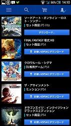 Sscreenshot_20150326141032