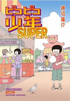 Super_000