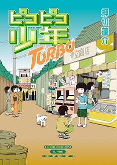 Turbo_000