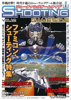 Sshooting_game_side_vol12_000