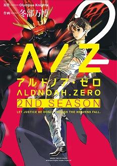 S_2nd_season_02_000