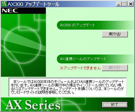 Ax300_03