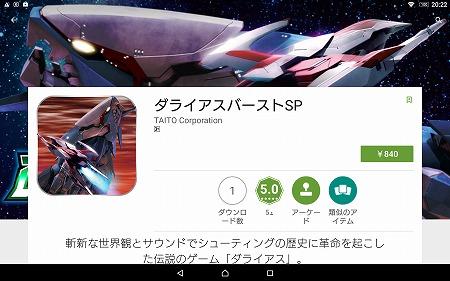 Screenshot_20151025202206