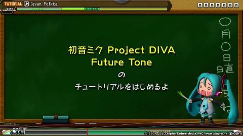 S_project_diva_future_tone_8