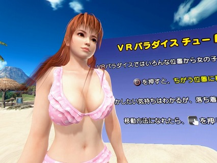 Sdead_or_alive_xtreme_3_fortune_2_5