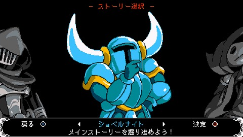 Shovel_knight__treasure_trove_201_2